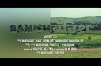 Banish Short film Trailer
